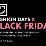 Black Friday във Fashion Days 22-25 ноември 2018